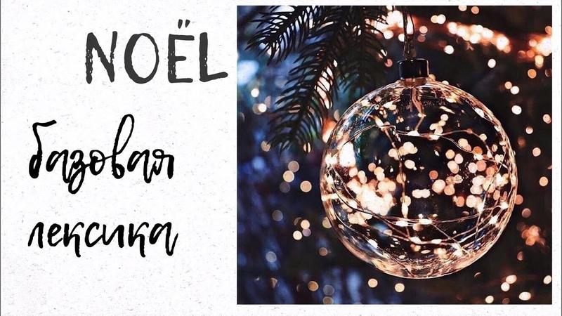 Fêter Noël (базовая лексика)