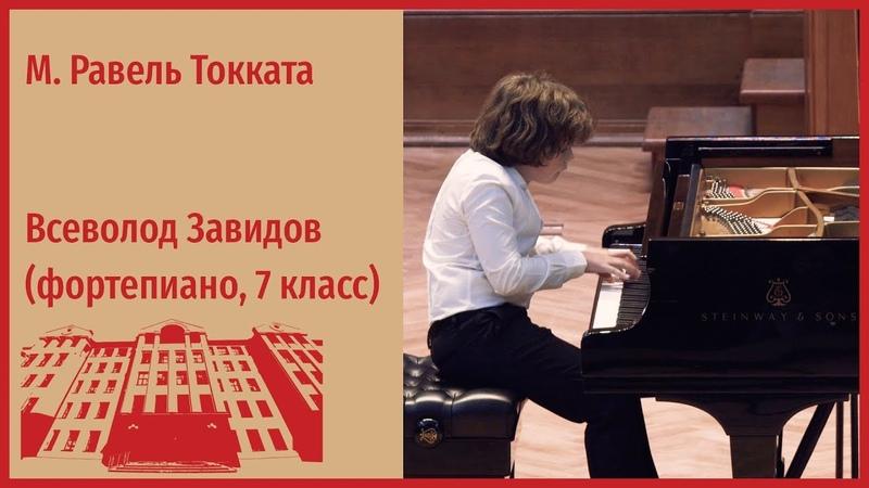 М. Равель Токката - Всеволод Завидов (фортепиано)