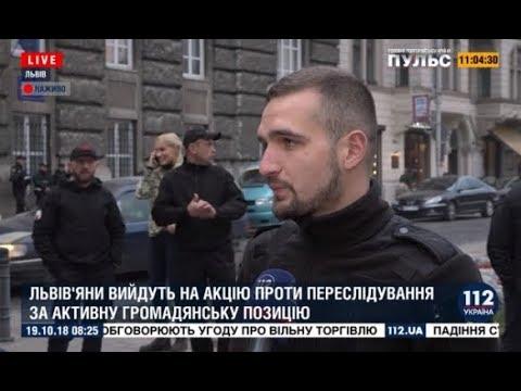 Акция против преследований за активную гражданскую позицию во Львове