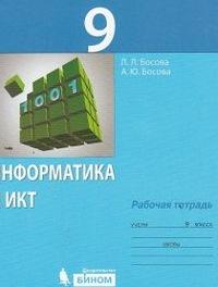 Информатика 7 класс семакина гдз рабочая тетрадь