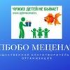 СПбОБО «Меценат»