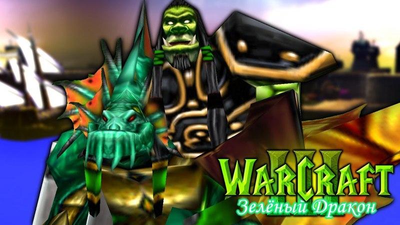 11 НАГИ РАДИ КОРАБЛЕЙ Флог Караграса - Warcraft 3 Зеленый Дракон прохождение