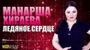 😍 Манарша Хираева - Ледяное сердце Аварские Песни 2019 😍