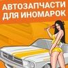 Запчасти Вязники-АвтоДоМ33
