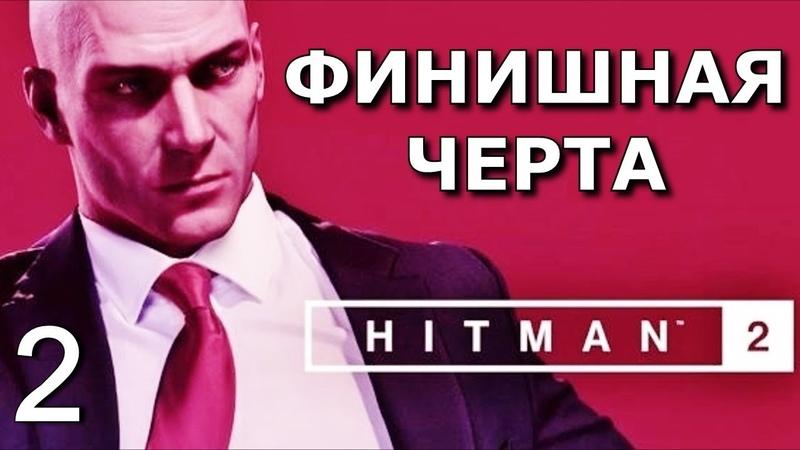 HITMAN 2 (2018). ДВОИХ ОДНОВРЕМЕННО - БЕСШУМНЫЙ УБИЙЦА. Часть 2