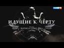 Россия1 разоблачила ТНТ: Идущие к черту . 1 серия. Экстрасенсорика?
