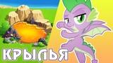 Итоги акции - КРЫЛЬЯ для Спайка в игре Май Литл Пони (My Little Pony)