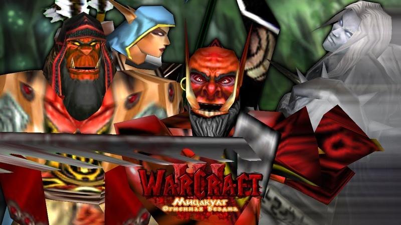 18 БЕЗ ПОМОЩИ БЕЛКОМА Гнев Незз Раала Warcraft 3 Мицакулт Огненная Бездна прохождение