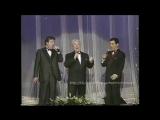 Иосиф Кобзон, Лев Лещенко и Владимир Винокур - Во кузнице (Юбилейный концерт Иосифа Кобзона 1997)