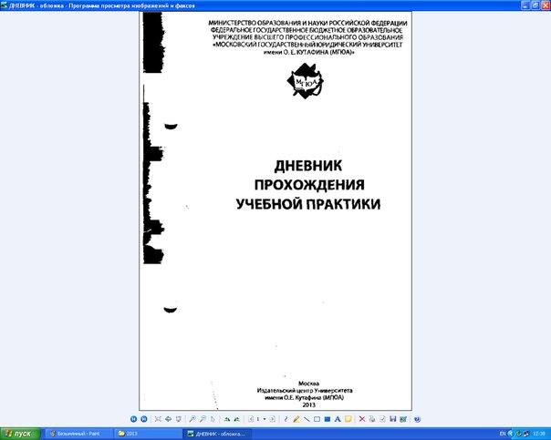 Скачать отчет по практике менеджера в салоне красоты ru отчет по практике менеджера в салоне красоты