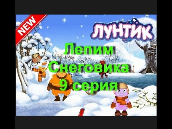 Лунтик мультик игра Хочу все знать 9 серия Лепим снеговика новая серия 2017 года / Luntik cartoon
