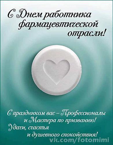 Поздравления от фармацевтов