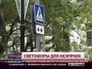 Светофор для незрячих. Новости. GuberniaTV 29.09.2014