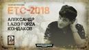 Сборная России на ЕТЦ 2018 по Warhammer 40.000. Интервью с Александром Lazio Forza Кондаковым