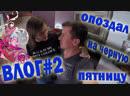 Влог: 2 Опоздал в т.ц. на черную пятницу / Встреча с Аней /Санкт-Петербур
