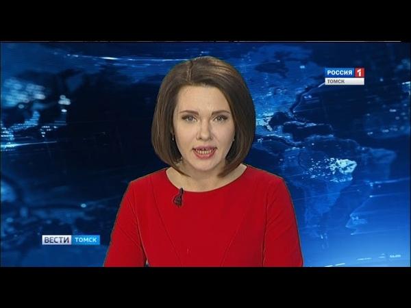 Вести-Томск, выпуск 20:45 от 12.11.2018
