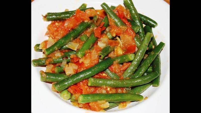 Зеленая фасоль по сицилийски. Здоровое питание.