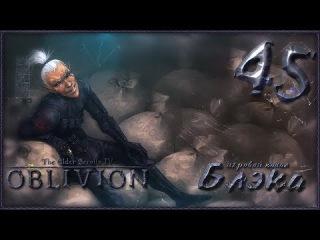 Oblivion [Cезон 2] #45: Финал основного сюжетного квеста