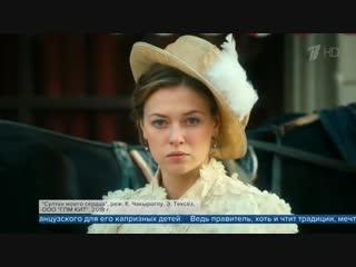 На Первом канале премьера многосерийного фильма «Султан моего сердца»