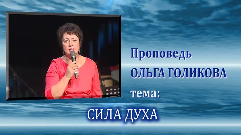 Сила Духа. Ольга Голикова. 26.05.2013