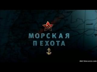Освободители (2010)Фильм 11-й. «Морская Пехота»