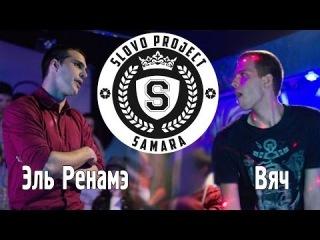 SLOVO | SAMARA - ��� ������ vs. ���, 1 �����, ���������