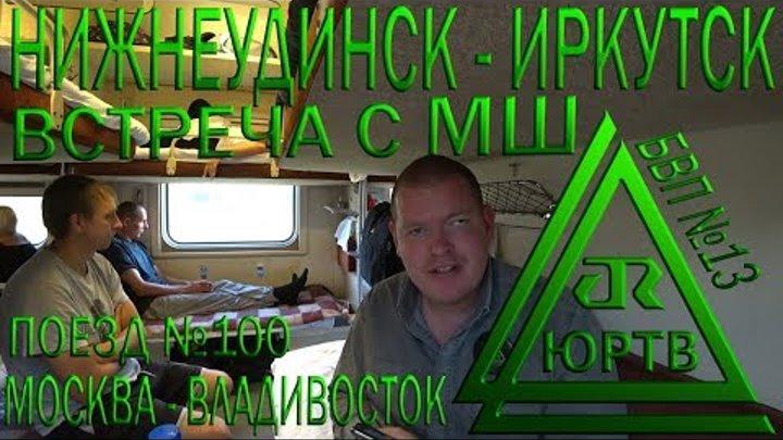 ЮРТВ 2018: Из Нижнеудинска до Иркутска на поезде №100 Москва - Владивосток. Встреча с МШ. [№311]