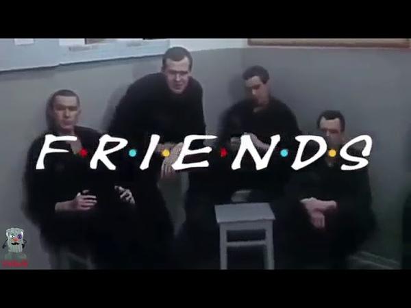 Зона-из сериала Друзья » Freewka.com - Смотреть онлайн в хорощем качестве