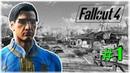 Начало. Прохождение [Fallout 4] в режиме Выживание