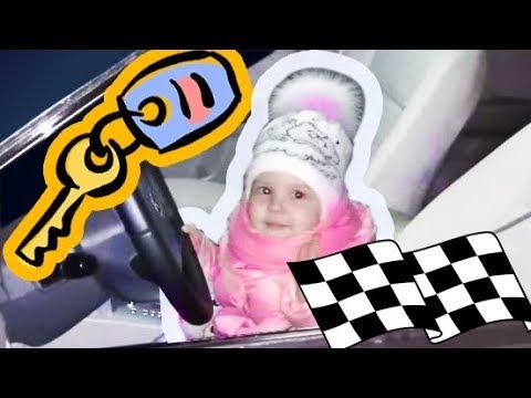 Виктория УГНАЛА машину у папы