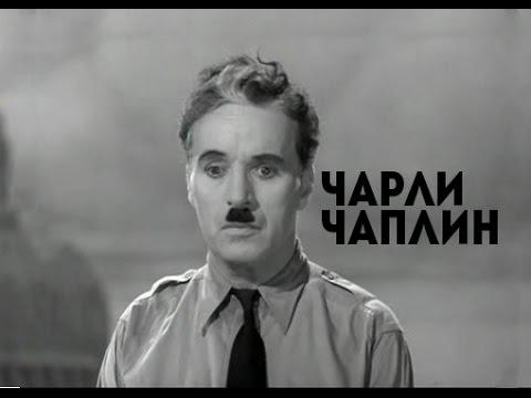 Монолог Чарли Чаплина в фильме «Великий диктатор»
