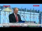Выступление Владимира Путина на ПМЭФ-2014. Укрепление доверия в эпоху преобразований (РБК-ТВ)