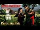 Мультиплеер The Last of Us Одни из нас - Режим Набег — Часть 1