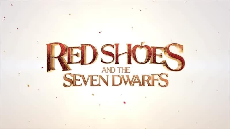 Красные туфельки и 7 гномов