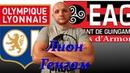 Лион - Генгам / Прогноз и Ставки / Франция Первая Лига 15.02.2019