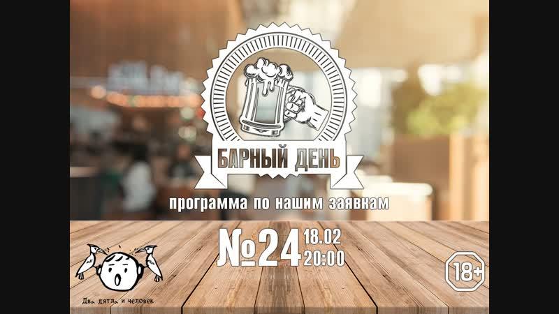 Барный день Ольга JAM Волоцкая Выпуск №24 Программа по нашим заявкам 18