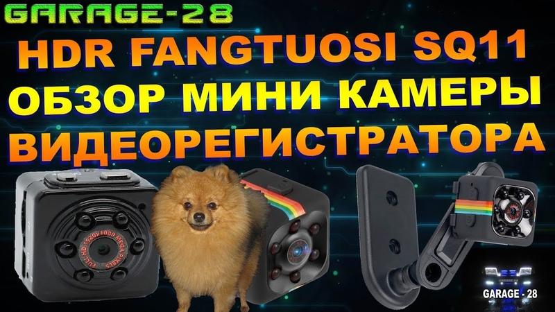 МИНИ КАМЕРА ВИДЕО РЕГИСТРАТОР FANGTUOSI HD1080P SQ11