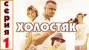 ХОЛОСТЯК - 1 серия (2012, комедия, криминал)