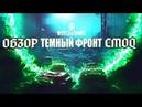 World of Tanks Игровое событие Тёмный фронт Обзор режима