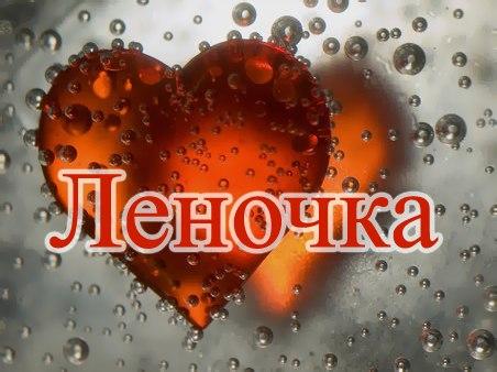 Картинки С Именем Лена - bezkompromissov: http://bezkompromissov.weebly.com/blog/kartinki-s-imenem-lena