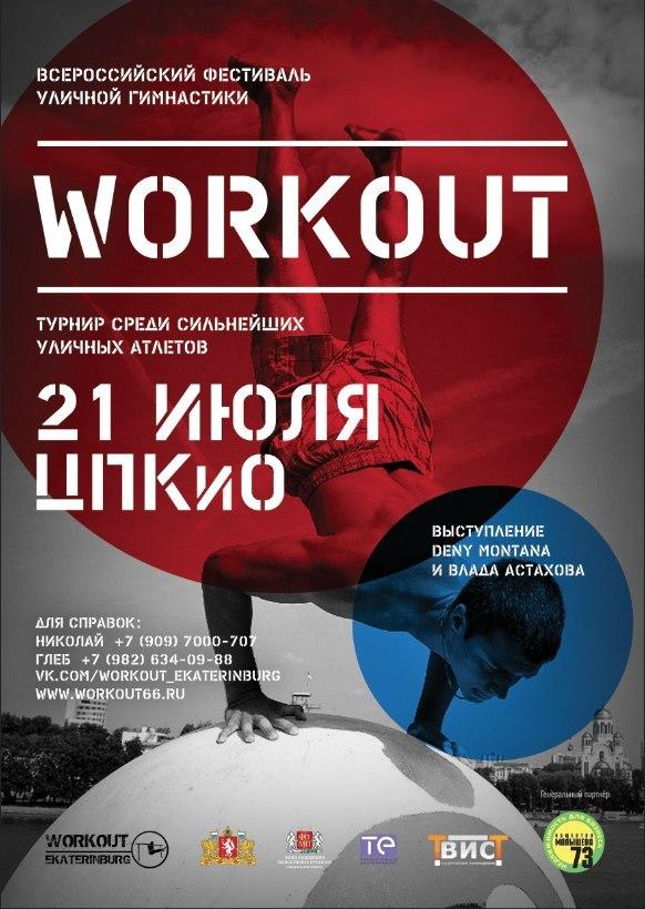 Всероссийский Workout-фестиваль в Екатеринбурге