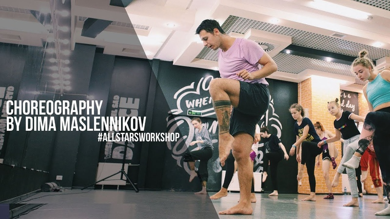 Saschienne - Grand Cru. Choreography by Dima Maslennikov. All Stars Dance Workshop 2018