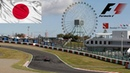 F1 2017 2 Сезон - Япония