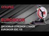Дисковый отрезной станок Euroboor EDC.135