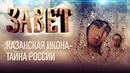 ЗАВЕТ. КАЗАНСКАЯ ИКОНА - ТАЙНА РОССИИ