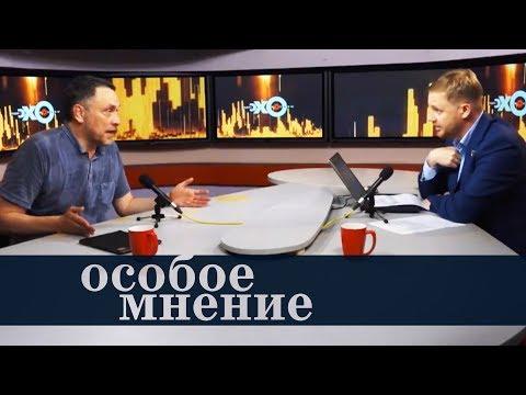 Особое мнение / Максим Шевченко 16.08.18
