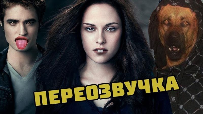 СУМЕРКИ - БЕЛЛА И ВПИСКА АНТИ-ВЕРСИЯ (ПЕРЕОЗВУЧКА) 1