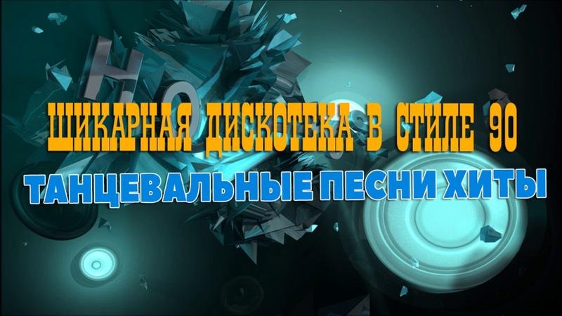 Шикарная Дискотека В Стиле 90- X Годов - Танцевальные Песни Хиты