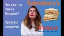 Что едят на ланч в Лондоне Продуктовые магазины Пробуем сэндвичи