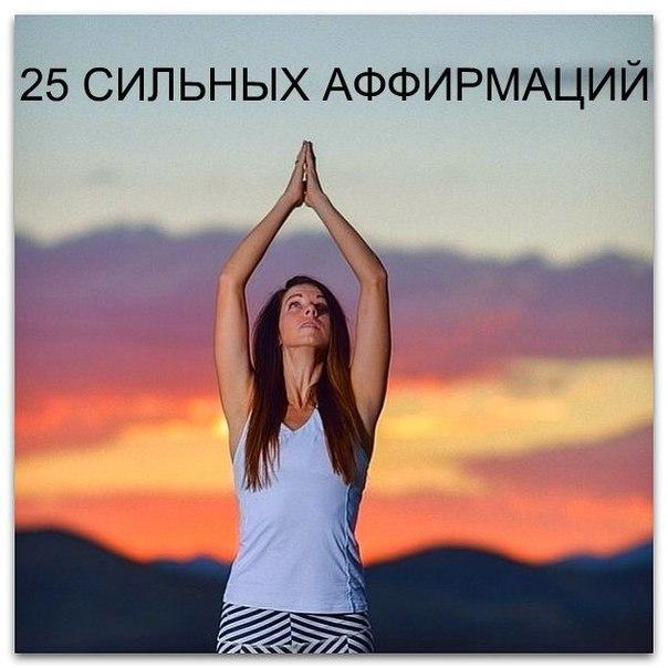 СИЛЬНЫЕ АФФИРМАЦИИ на каждый день для достижения УСПЕХА и СЧАСТЬЯ 1. Моя жизнь с каждым днем становится все лучше и лучше. 2. Я принимаю все возможности, которые доступны мне в настоящем. 3. Я - эталон успеха и процветания. 4. Любовь – твердое основание, на котором я уверенно строю свою жизнь. 5. Я выбираю спокойную и радостную жизнь, наполненную благами и изобилием. 6. Мои мечты реальны и достижимы... Читай полностью..»